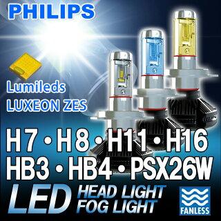 【送料無料】PHILIPS製 LUXEON ZES 1年保証 LEDフォグランプ H7 H8 H11 H16 HB3 HB4 PSX26W イエロー ホワイト ...