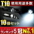 【送料無料】LEDT10バルブT10ウェッジ球10個セットヴェルファイア、アルファード、アクア、VOXY、ノア、ハイエースホワイト発光