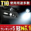 【送料無料】LEDT10バルブT10ウェッジ球2個セットヴェルファイア、アルファード、アクア、VOXY、ノア、ハイエースホワイト発光