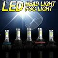 【送料無料】オールインワン8000ルーメン1年保証LEDフォグランプH4(Hi&Lo)H7H8H11H16HB4PSX26W