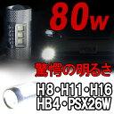 【送料無料】1年保証 80W LEDフォグランプ 無極性 1年保証 LEDバルブ H8 H11 H16 HB4 PSX26W ランドクルーザー エスクァイア ハリアー クラウン200系 - 4,536 円