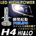 【送料無料】24V対応PHILIPS製LUXEONZESLEDヘッドライト8000ルーメンH4Hi/LoLEDヘッドライトLEDフォグランプLEDバルブホワイトフィリップス