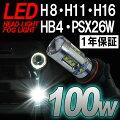 【送料無料】1年保証100WLEDフォグランプ無極性1年保証LEDバルブH8H11H16HB4PSX26Wランドクルーザーエスクァイアハリアークラウン200系