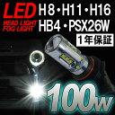 【送料無料】1年保証 100W LEDフォグランプ 無極性 1年保証 LEDバルブ 2個セット H8 H11 H16 HB4 PSX26W ランドクルーザー エスクァイア ハリアー クラウン200系 - 4,968 円