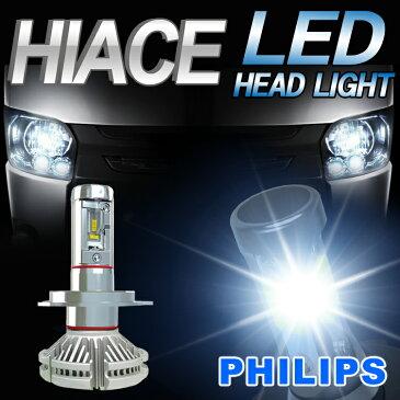 車検対応 瞬間点灯 8000ルーメン PHILIPS 1年保証 KDH/TRH 200系 ハイエース レジアスエース 3型 4型 5型 HB3(9005)ハイビーム LEDヘッドライト LEDバルブ