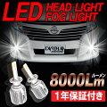 瞬間点灯ノイズフリー8000ルーメンLEDバルブ6500KH4(Hi&Lo)H1H3H7H8H11H16HB3HB4PSX26WイエローホワイトLEDヘッドライトLEDライトLEDフォグ1年保証2個セット