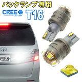 【CREE製 CB-D素子を搭載】LEDバルブ T16 バックランプ専用 ウェッジ球 アルファード ヴェルファイア ノア ヴォクシー エスティマ C-HR ヘッドライト