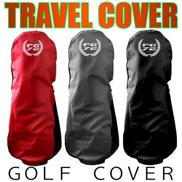 ゴルフ トラベルカバー 旅行 キャディバッグ GOLF トラベルケース PER72 ゴルフクラブケース ボールケース ゴルフボールポーチ ゴルフ用品