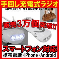 LEDラジオライト 手回し充電可能 災害・停電時やアウトドアに最適 充電式ライトラジオ【携帯充...