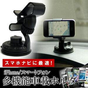 車載ホルダー スマートフォン iPhone携帯ホルダー スマートフォン iPhone車載ホルダー スタンド...