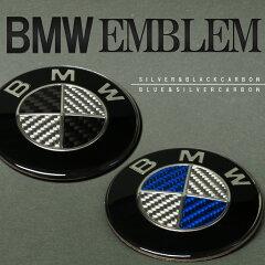 <メール便対応>送料160円BMW カーボンエンブレム ボンネット トランク BMWリアルカーボンバッチ