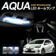 【送料無料】アクア LEDルームランプ 純白色LEDルームランプセット led ルームランプ ルームランプ ledルームランプ カー用品 led