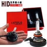 【送料無料】1年保証 HID キット バラスト一体型 Mini 35W H11 H8 H16 HB4 HIDバルブ HIDヘッドライト HIDフォグライト HIDキット フォグランプ オールインワン ヘッドライト ライト ランプ