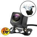 バックカメラ 広角 モニター 小型バック カメラ 車載カメラ バック連動 小型カメラ ヴェルファイア アルファード ノア ヴォクシー