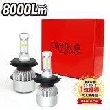 【送料無料】8000ルーメン 1年保証 LEDフォグランプ LEDヘッドライト H4(Hi&Lo)H7 H8 H11 H16 HB4 PSX26W LEDバルブ