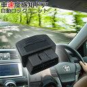 【送料無料】車速ドアロック OBD2 OBDII パーキングでアンロ...