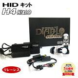 HID H4 キット 55W 薄型 リレーレス Hi/Low切替式 4300K 6000K 8000K 10000K 10000K 12000K 配線不要 リレーレス HID ヘッドライト startach