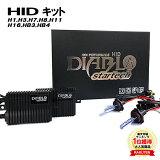 35W HID キット H1 H3 H4 H7 H8 H10 H11 H16 HB3 HB4 HIDバルブ HIDフォグランプ HID ヘッドライト