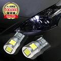 LEDバルブ2個セットT10ledバルブ8Wウェッジ球ヘッドライトポジションランプナンバー灯ラセンスランプドアランプルームランプヘッドライトヴェルファイアアルファードハイエース200系