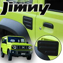 ジムニー JB64W シエラ JB74W ガソリンタンク フューエルタンク 給油