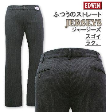 大きいサイズ メンズ EDWIN エドウィン JERSEYS ジャージーズ パンツ ピンストライプグレー 2L 3L 4L 5L 送料無料【コンビニ受取対応商品】