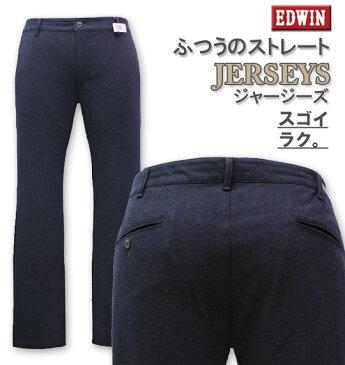 大きいサイズ メンズ EDWIN エドウィン JERSEYS ジャージーズ パンツ チドリネイビー 2L 3L 4L 5L 送料無料【コンビニ受取対応商品】