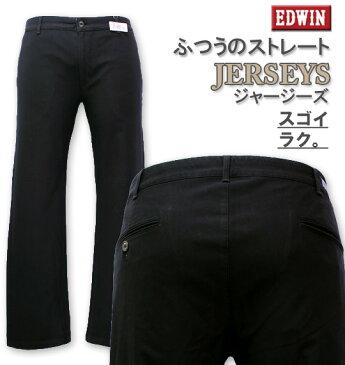 大きいサイズ メンズ EDWIN エドウィン JERSEYS ジャージーズ チノパンツ ブラック 2L 3L 4L 5L 送料無料【コンビニ受取対応商品】