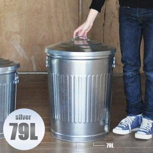 大きなサイズでたっぷり入る、ブリキ缶 【送料無料】ビッグサイズのブリキダストビン 79リッ...