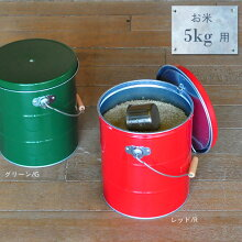 ライスストッカー(5kg)・レッド/グリーン