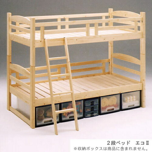 【日本製】木製 2段ベッド エコ2 パイン材 自然素材 天然木 蜜ろう仕上げ ナチュラル すのこ式 すのこタイプ 子供部屋 国産:家具と雑貨 Bigmories