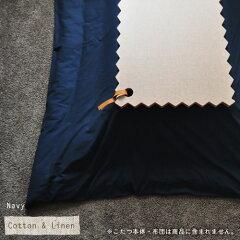 カバー綿麻/Navy