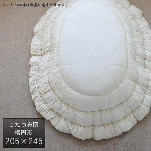 205×245cm こたつ布団 掛け布団のみ 生成り オーバル形 だ円形...
