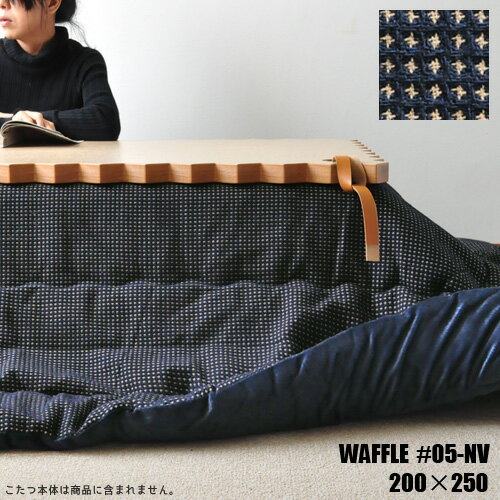 こたつ掛け布団 200×250cm WAFFLE#05-NV ネイビー×ベージュワッフル 長方形 薄掛け 薄掛け...