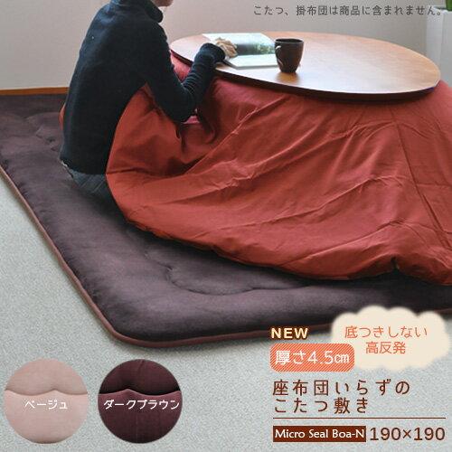 190×190cm 高反発ウレタン入り ふっくらボリュームこたつ敷き布団 マイクロシール...