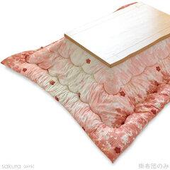 【日本製】205×205cm さくらのこたつ布団(掛け布団のみ) 【sakura ピンク】 桜 正方形...