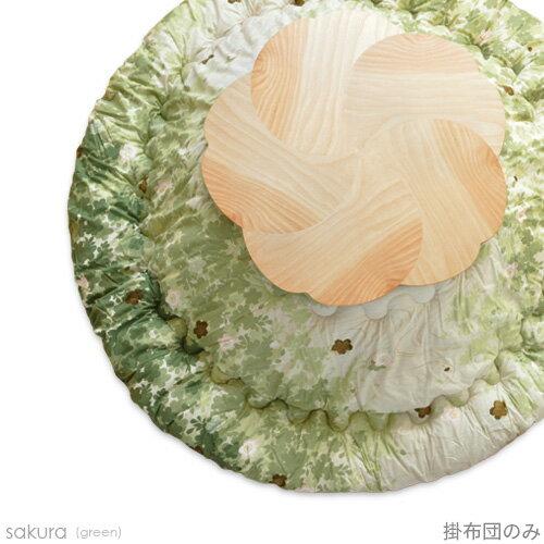直径245cm さくらのこたつ布団(掛け布団のみ) 桜 円形 円型...