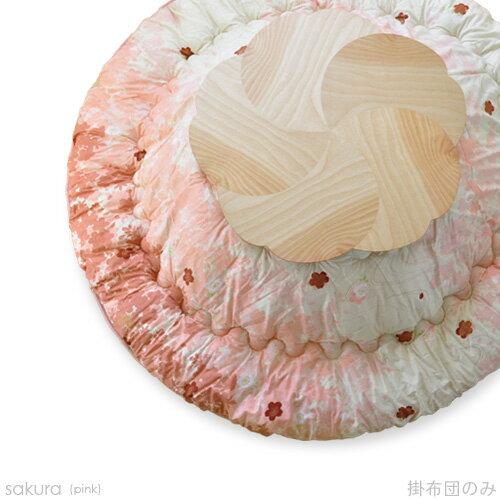 直径245cm さくらのこたつ布団(掛け布団のみ) 桜 円形 円型 丸...