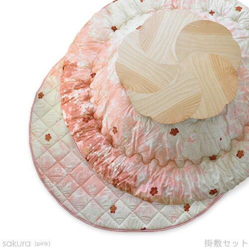 直径205cm さくらのこたつ布団(掛敷セット) 桜 円形 円...