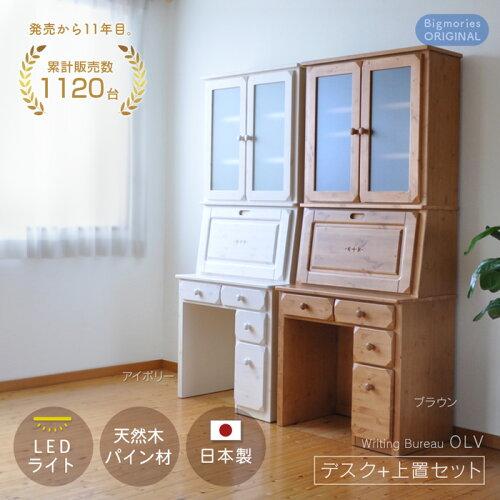 北欧パイン材のライティングビューロー 新プレミアム(ソフトダウンステー/LED) 【デス...