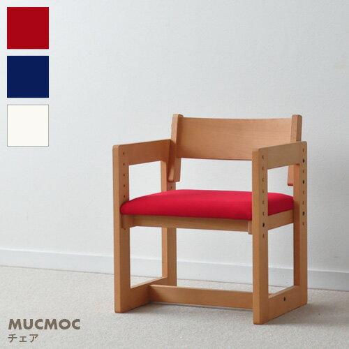 MUCMOC(ムックモック) チェア MC-1 ブルー/レッド/ホワイト 日本製 杉工場 学習椅子 学習イ...