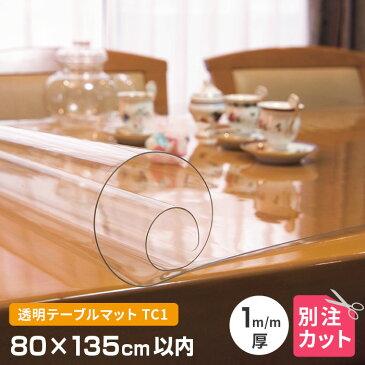 テーブルマット 透明 厚み1mm 800×1350mm以内 オーダーカット TC1-99 変型 クリア オーダー 変形 円形 多角形 長方形 楕円形 だ円形 角丸 透明マット クリアー 別注 テーブルクロス 送料無料