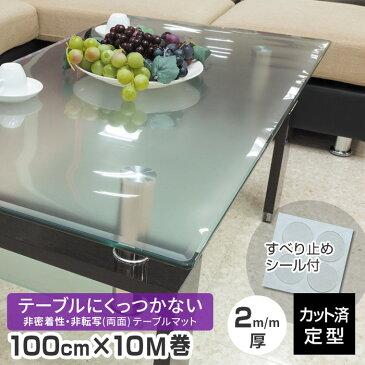テーブルマット 非密着 + 両面非転写 厚み2mm 幅1000mm×10M巻 TR2-100R 幅100cm 半クリアー(半透明) テーブルクロス シンナー拭取可能 定型サイズ 既製サイズ 日本製 業務用に くっつかない 送料無料