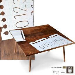 こたつ テーブル 幅85cm Roys Memo Takatatsu ウォールナット正方形 天然木 無垢 洋風 ロイズメモ タカタツ 日本製 国産 送料無料