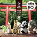 ☆◇ 合掌二拝 動物フィギュア 10個セットBOX販売【エール/フィギュア/動物/アニマル/グッズ/かえる/うさぎ/サーバルキャット/ぞう/パンダ】