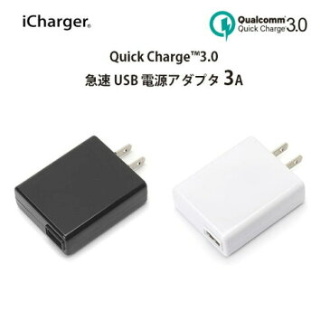 ☆◆ iCharger Quick Charge 3.0対応 急速 USB 電源アダプタ PG-UQC3-01BK/PG-UQC3-02WH【iPhone/アイフォン/アイフォーン/アイホン/スマホ/スマートフォン/充電器/アダプター/コンセント】