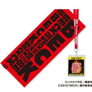 【激安メガセール!】【7-30】映画『BECK』オリジナルグッズフェイスタオル&ネックストラップセット画像