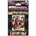 2012年(平成24年)版!カレンダー!!★◇AKB48 2012年版 日めくりカレンダーAKB48 12DC-02