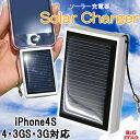 ◆ソーラー充電器(ストラップ付き)iPhone4S・4・3GS・3G対応ホワイト BS0-01PH【激安メガセール!】