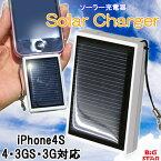 【在庫限り】◇ソーラー充電器(ストラップ付き)iPhone4S・4・3GS・3G対応ホワイト BS0-01PH【激安メガセール!】