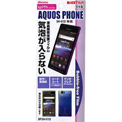 【docomo AQUOS PHONE(SH-01D)専用】液晶保護・バブルフリーフィルム(無気泡・気泡0)BFSH-01D【激安メガセール!】